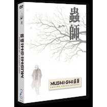 MUSHISHI EDICIÓN INTEGRAL (6 DVD)